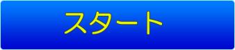 start_2